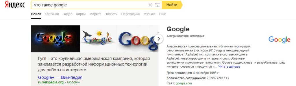 """запрос """"что такое Google"""" в Яндексе"""